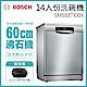 BOSCH 博世 14人份獨立式沸石洗碗機 含基本安裝(SMS88TI00X) product thumbnail 2
