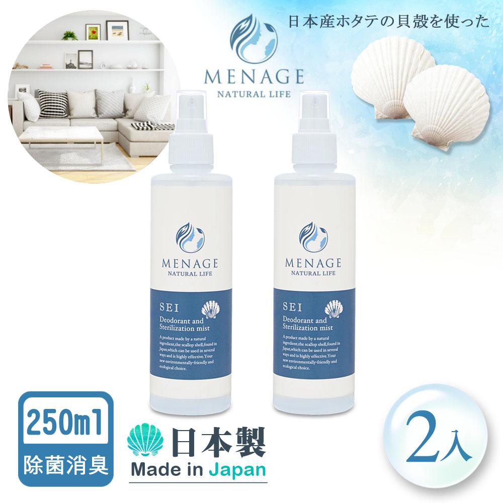 MENAGE 日本製 北海道扇貝 清SEI貝殼粉 玩具 家俱 除菌消臭噴霧250ml-2入