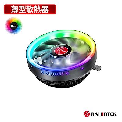【RAIJINTEK】JUNO PRO 超薄型散熱器