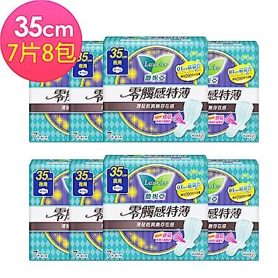蕾妮亞 零觸感超長夜用型衛生棉35cm(7片x8入)