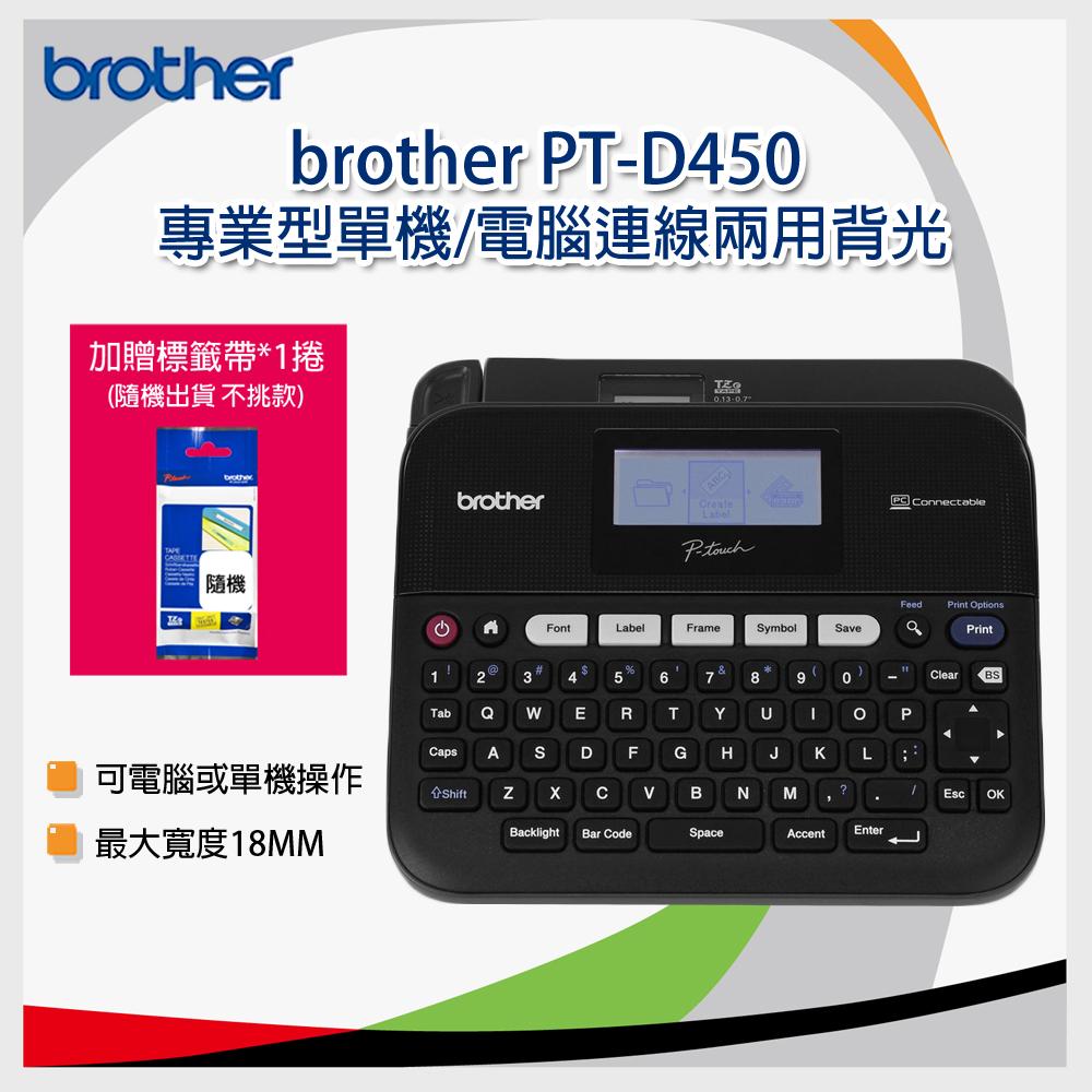Brother PT-D450 單機/電腦 兩用背光螢幕標籤機