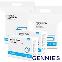 Gennies專櫃-孕媽咪待產哺育優惠組(產褥墊/防溢乳墊/保潔看護墊)