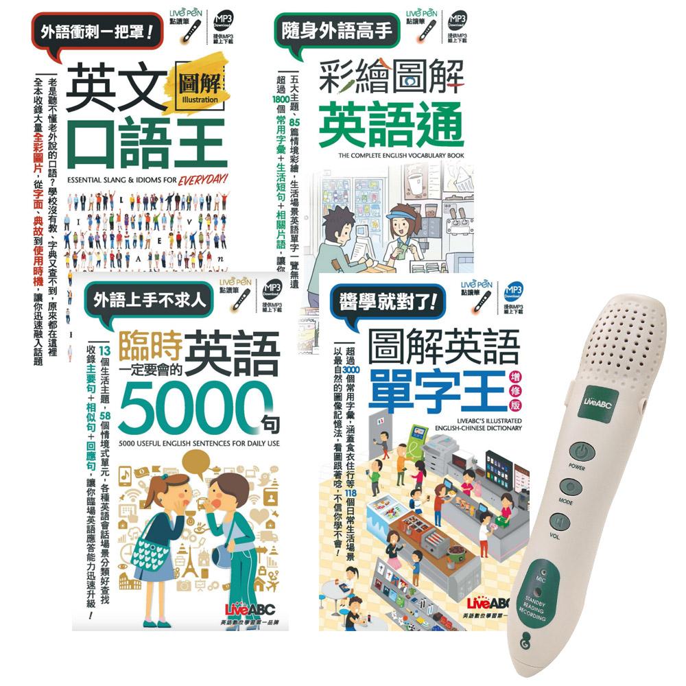 英語隨身帶著走(口袋書)全4書 + LivePen智慧點讀筆