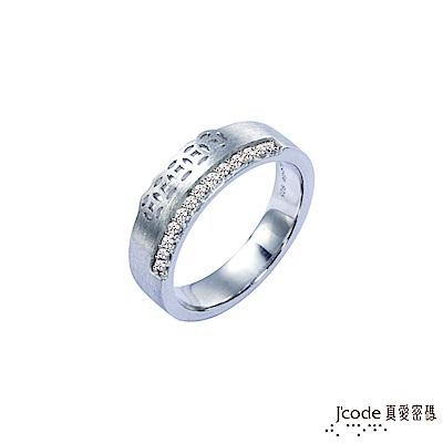 J code真愛密碼銀飾 滾滾鑽純銀戒指