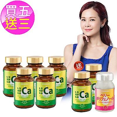 健康食妍 離子植物鈣 買五送三