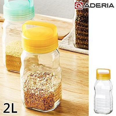 ADERIA 日本進口長型醃漬玻璃罐2L(三色)