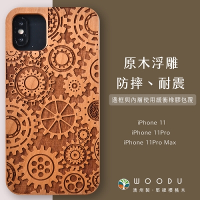 Woodu iPhone手機殼 i11/11Pro/11Pro Max 實木浮雕 時空齒輪 (耐摔 防震 緩衝 保護殼 木製硬殼)