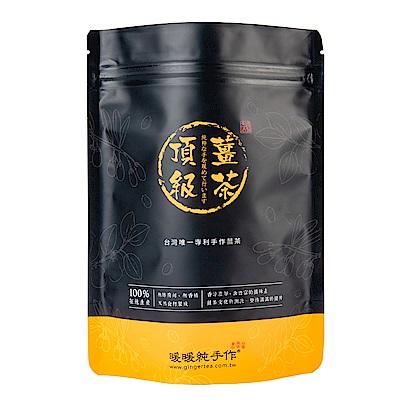 暖暖純手作  原味黑糖薑母茶-袋裝(200g)含袋重