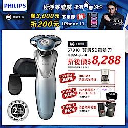 [結帳折600] Philips 飛利浦刮鬍刀 乾濕兩用三刀頭電
