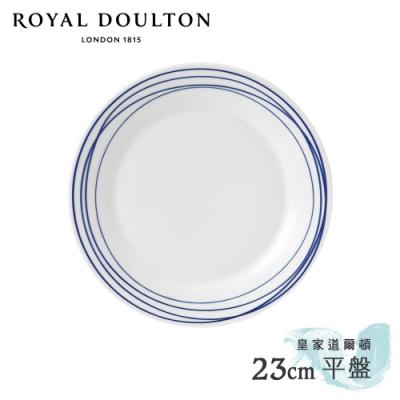 Royal Doulton皇家道爾頓 Pacific海洋系列  23cm平盤(海岸線)
