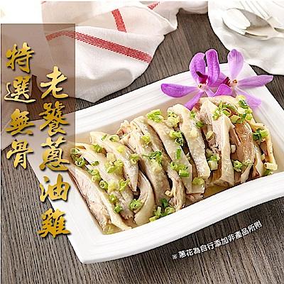 【愛上新鮮】無骨老饕蔥油雞4包組(600g (固形物400g))