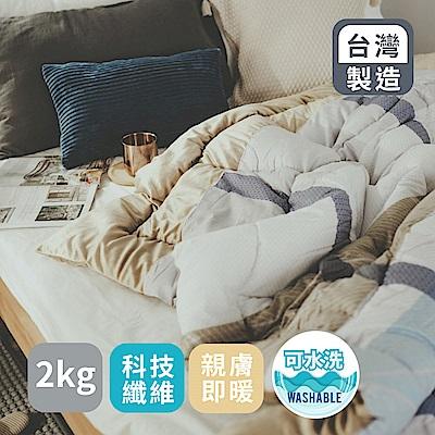 絲薇諾 MIT-SUN Q被/純棉mix暖絨被-輝霞(150×200cm)