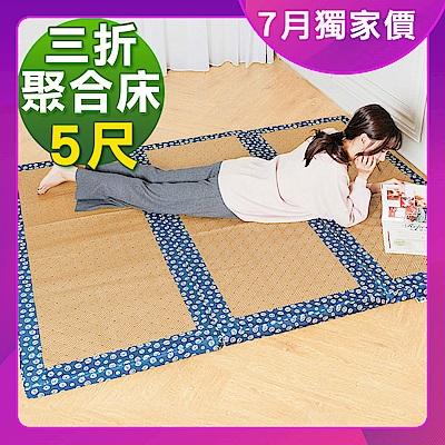 凱蕾絲帝-台灣製造-冬夏兩用臻愛沁涼紙纖高支撐三折雙人記憶聚合床墊-5尺