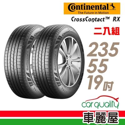 【Continental 馬牌】CrossContact RX 降噪濕地胎_二入組_235/55/19