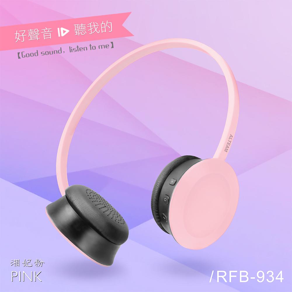 ALTEAM我聽 RFB-934玩美時尚藍牙無線