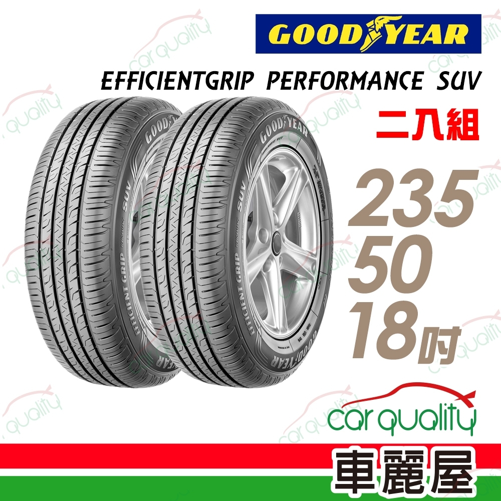 【固特異】EFFICIENTGRIP PERFORMANCE SUV EPS 舒適休旅輪胎_二入組_235/50/18