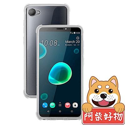 阿柴好物 HTC Desire 12 防摔氣墊保護殼