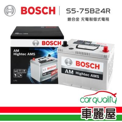 【BOSCH 博世】電瓶BOSCH銀合金 充電制御 75B24R 送安裝(車麗屋)