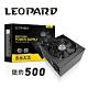 獵豹 LEOPARD 500W 盒裝 電源供應器 product thumbnail 1
