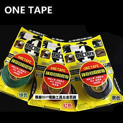 美國製 ONE TAPE 神奇自融膠帶 (黑色) 3公尺*2.5cm