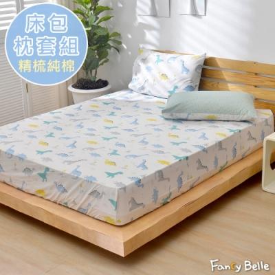 義大利Fancy Belle 恐龍百科 雙人純棉床包枕套組