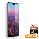 華為 HUAWEI P20  透明 9H鋼化玻璃膜 手機螢幕保護貼