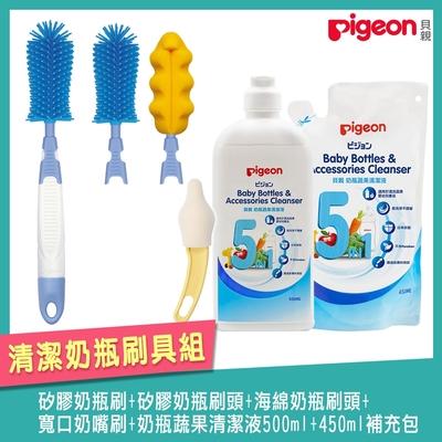 日本《Pigeon 貝親》矽膠奶瓶刷+矽膠刷頭+海綿刷頭+寬口奶嘴刷+蔬果清潔液500ml瓶+450ml補充包
