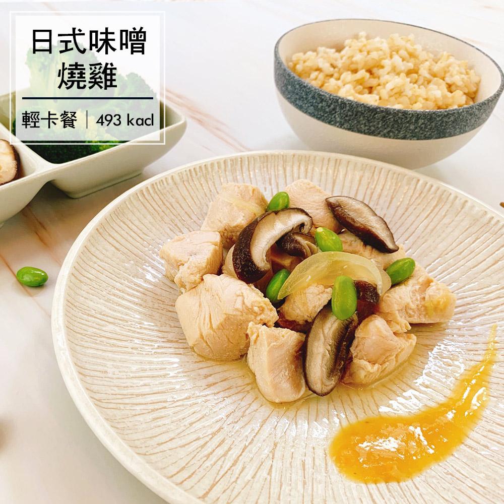 食吧嚴選 原味時代 低卡餐_日式味噌燒雞3份組