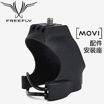 美國 Freefly Movi 三軸手持穩定器 配件安裝座 (FR910-00314)