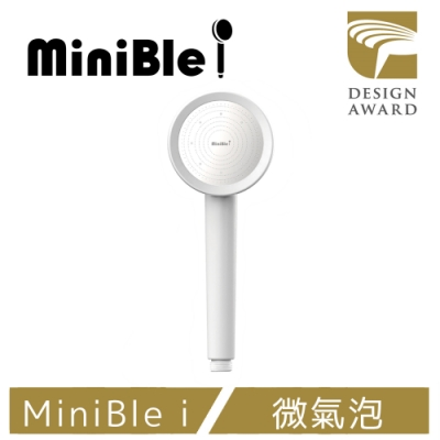(結帳驚喜折)MiniBle i 除氯微氣泡蓮蓬頭