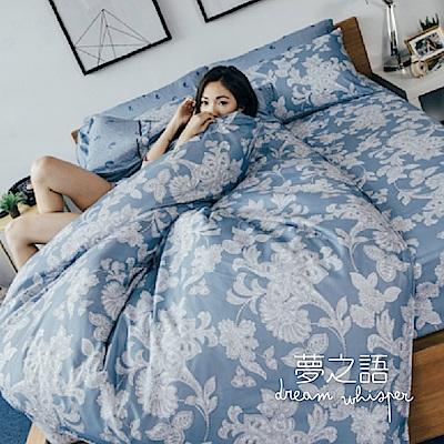 夢之語 3M天絲七件式床罩組 (藍茵德里) 雙人