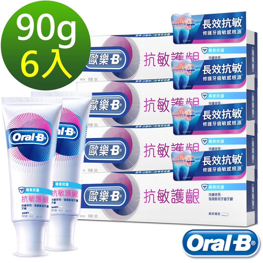 歐樂B-抗敏護齦牙膏90g(專業修護)6入