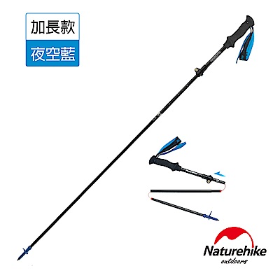 Naturehike ST07長手把輕量碳纖維五節登山杖  加長款 夜空藍 - 急