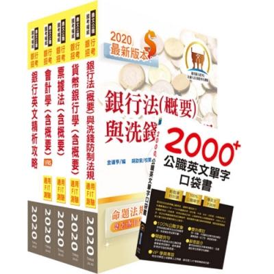 109年【推薦首選-重點整理試題精析】第一銀行(一般行員A、B、C)套書(贈英文單字書、題庫網帳號、
