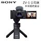 SONY 數位相機 Digital Camera ZV-1 輕影音手持握把組合  (公司貨) product thumbnail 1
