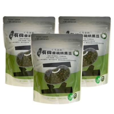 久美子工坊有機台灣香脆烘黑豆150g/包 3入組