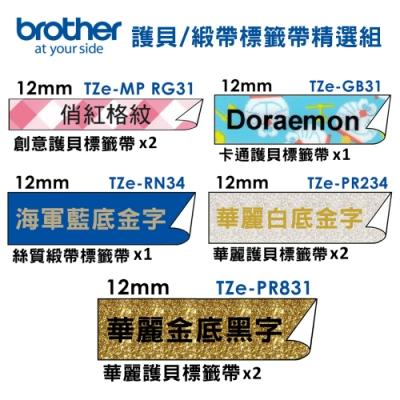 brother TZe-PR831+PR234+RG31+GB31+RN34標籤帶8入組/