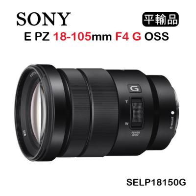 SONY E PZ 18-105mm F4 G OSS (平行輸入)送UV保護鏡+清潔組SELP18105G