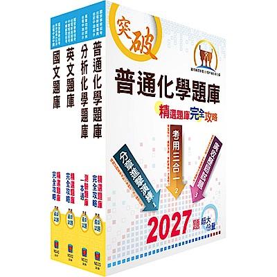 臺灣菸酒從業評價職位人員(化工)精選題庫套書(贈題庫網帳號、雲端課程)