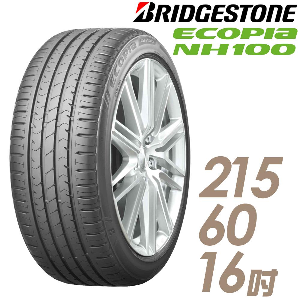 【普利司通】ECOPIA NH100小資族輪胎_215/60/16吋(NH100)