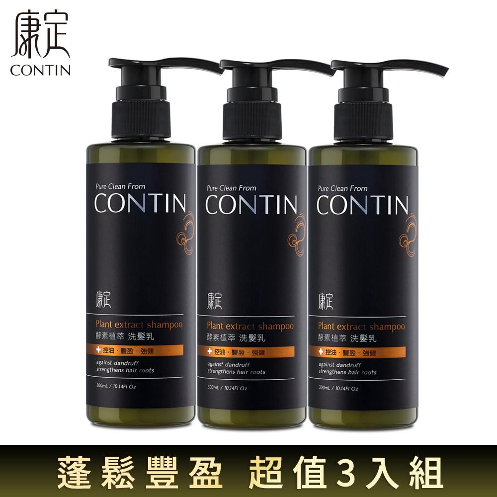 CONTIN康定 網紅推薦 酵素植萃洗髮乳3入組