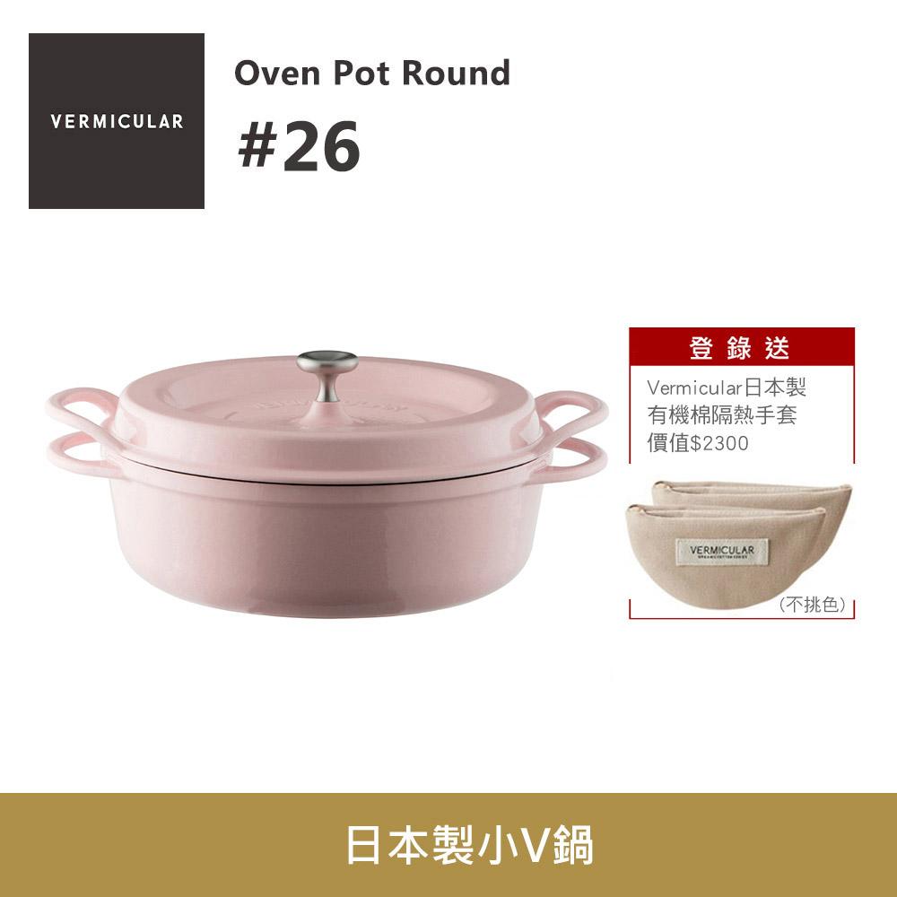 【Vermicular】日本製琺瑯鑄鐵鍋26cm小V壽喜燒鍋 - 粉紅色