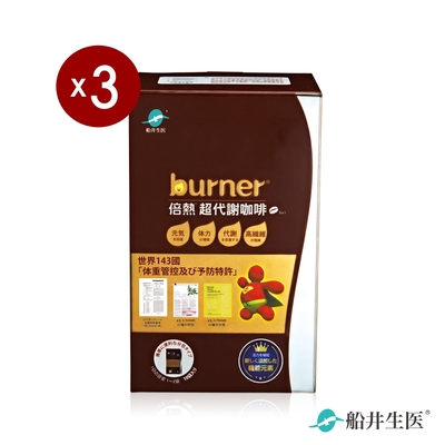 船井 burner倍熱 超代謝咖啡三盒加強代謝組
