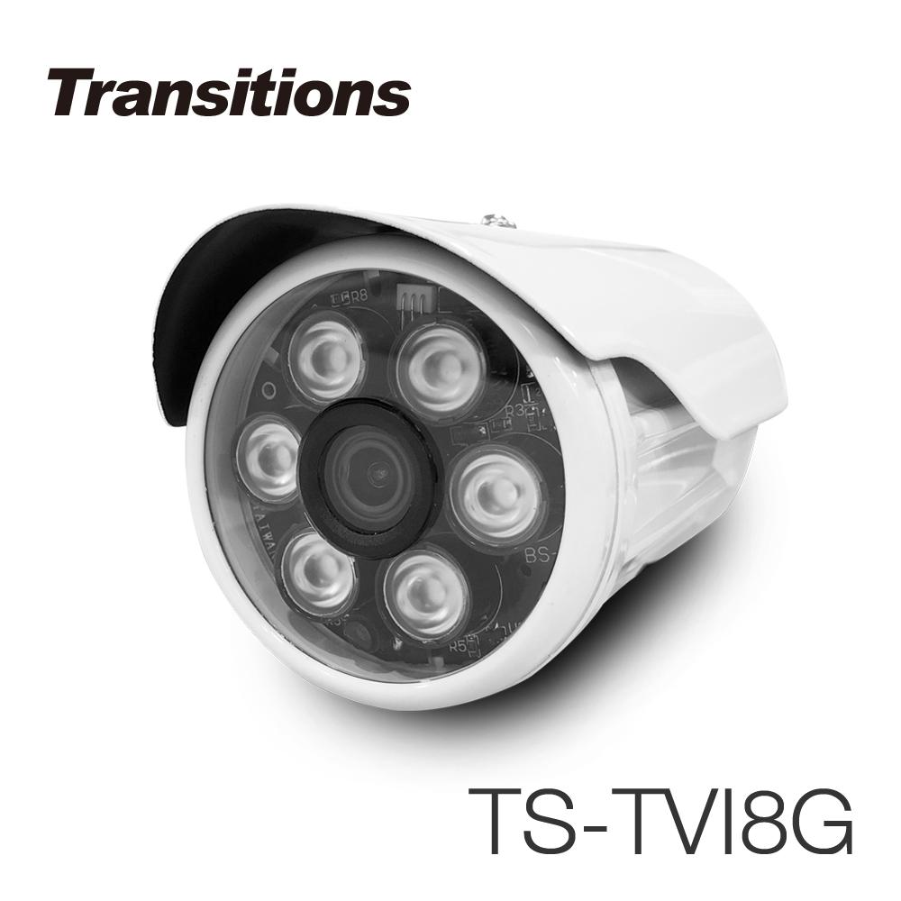 全視線 TS-TVI8G 室外日夜兩用夜視型 8顆紅外線LED攝影機