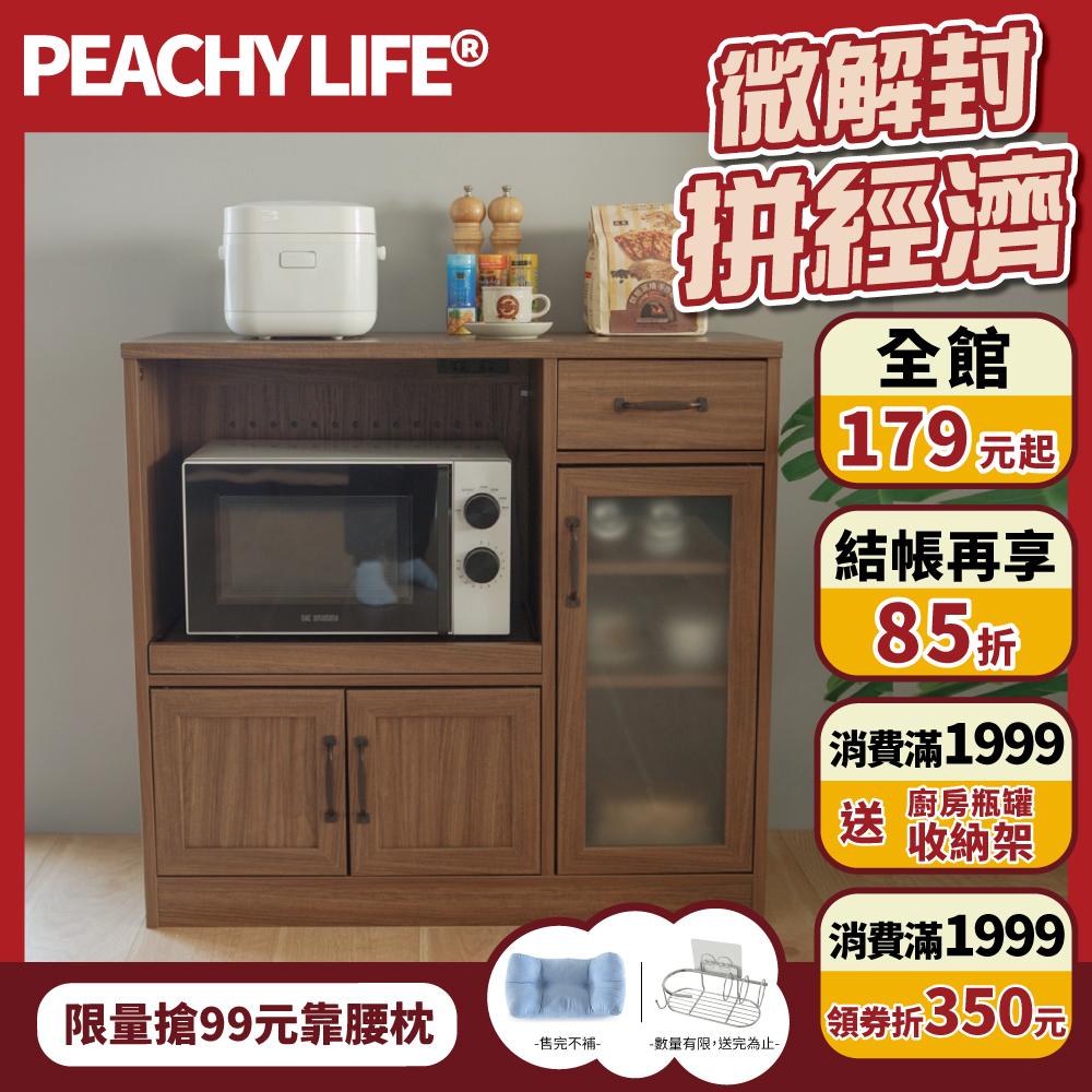 完美主義 三門兩抽廚房櫃/餐櫃/電器櫃/餐廚櫃(2色) product image 1