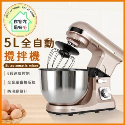 烘焙5L大容量桌上型攪拌機 麵包機 和麵機 廚師機 料理機 調理機 打蛋器