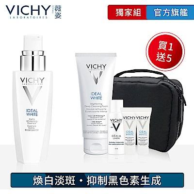 VICHY薇姿 源生白極效淨斑精華30ml PK百貨特規獨家組