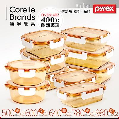 美國康寧 Pyrex 透明玻璃保鮮盒10件組