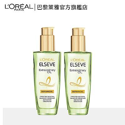 巴黎萊雅 金緻護髮精油草本植萃精華(100mlX2入)