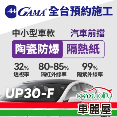 【GAMA】防窺抗UV隔熱貼 陶瓷防爆系列 前擋 送安裝 GAMA-UP30-F